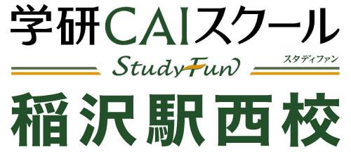 学研CAIスクール稲沢駅西校|個別指導の学習塾なら学研CAIスクール